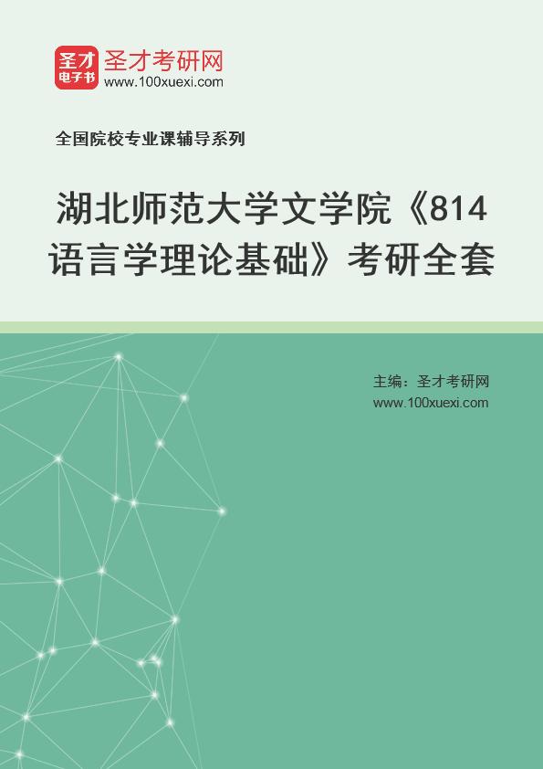 2021年湖北师范大学文学院《814语言学理论基础》考研全套