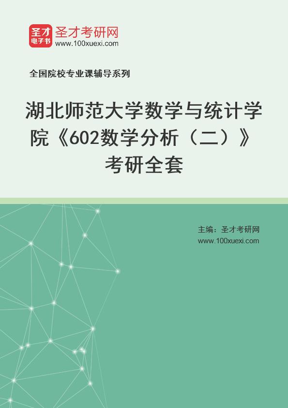 2021年湖北师范大学数学与统计学院《602数学分析(二)》考研全套