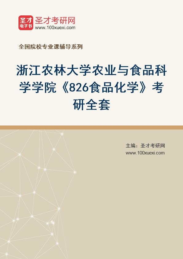2021年浙江农林大学农业与食品科学学院《826食品化学》考研全套