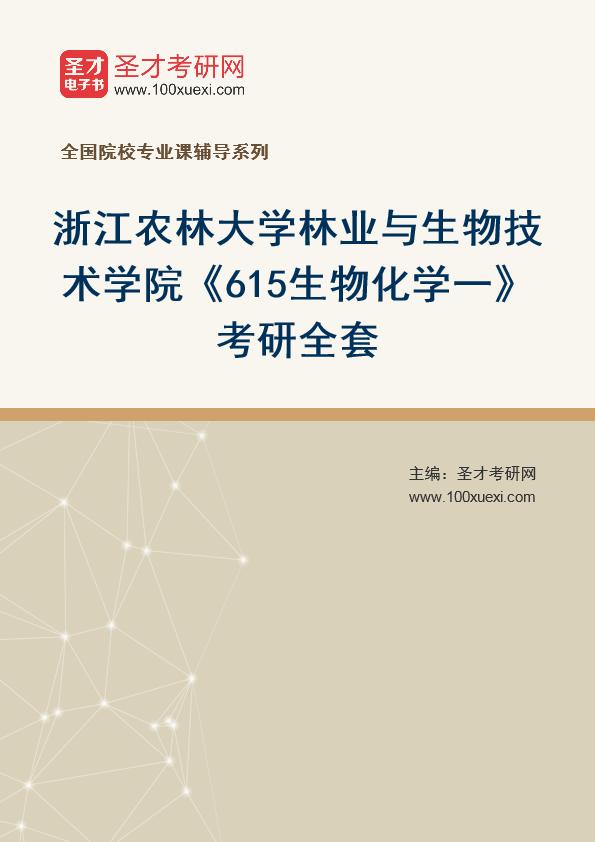 2021年浙江农林大学林业与生物技术学院《615生物化学一》考研全套