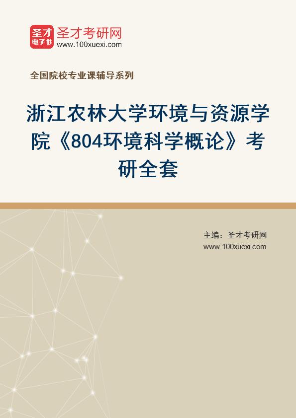 2021年浙江农林大学环境与资源学院《804环境科学概论》考研全套