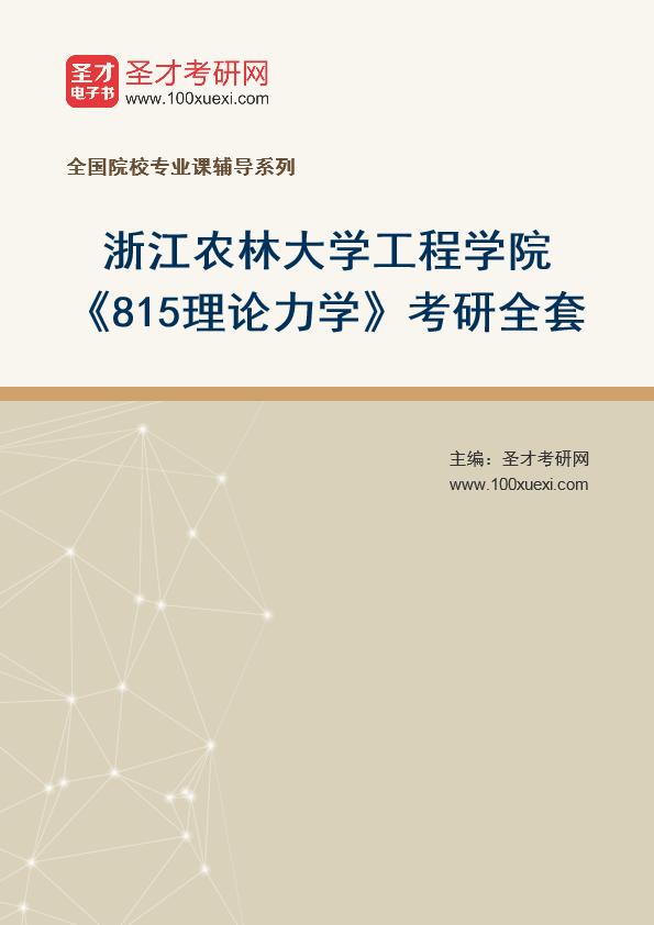 2021年浙江农林大学工程学院《815理论力学》考研全套