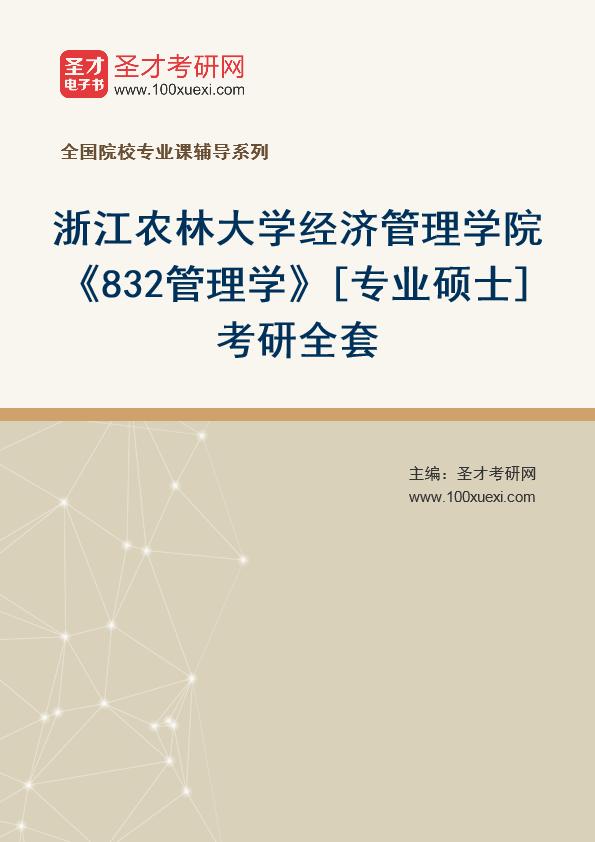 2021年浙江农林大学经济管理学院《832管理学》[专业硕士]考研全套