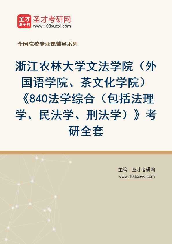 2021年浙江农林大学文法学院(外国语学院、茶文化学院)《840法学综合(包括法理学、民法学、刑法学)》考研全套
