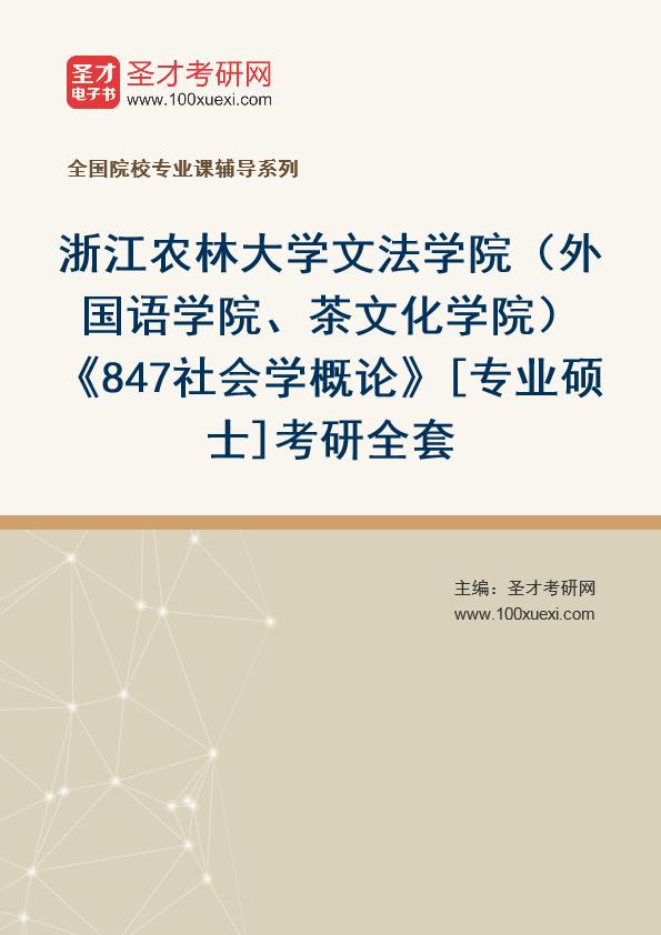 2021年浙江农林大学文法学院(外国语学院、茶文化学院)《847社会学概论》[专业硕士]考研全套
