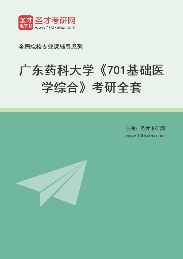 2021年广东药科大学《701基础医学综合》考研全套