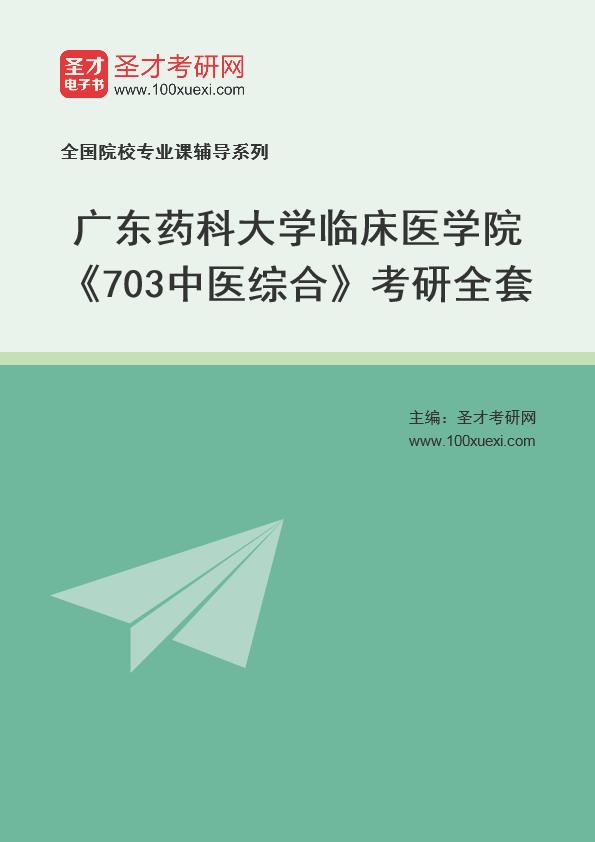 2021年广东药科大学临床医学院《703中医综合》考研全套