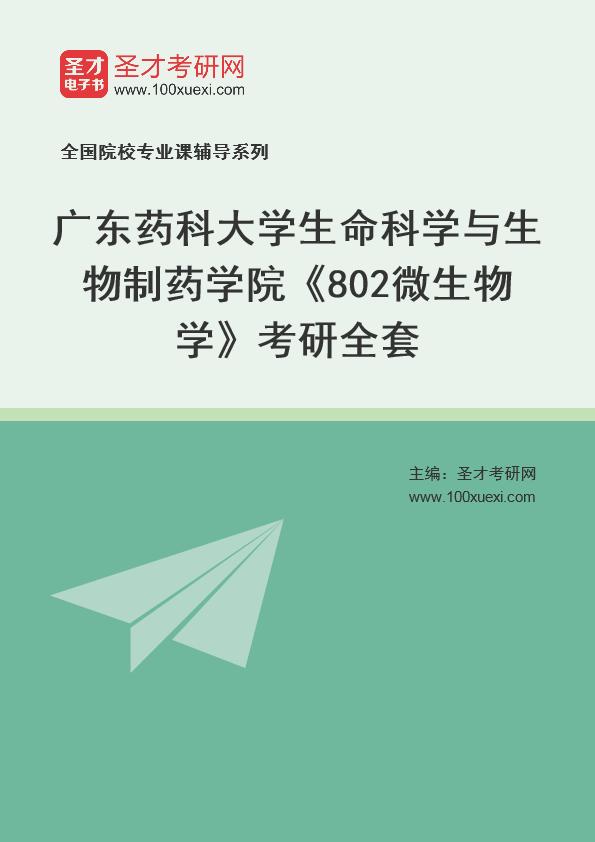 2021年广东药科大学生命科学与生物制药学院《802微生物学》考研全套