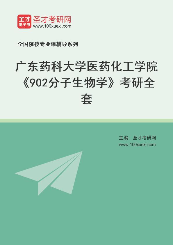 2021年广东药科大学医药化工学院《902分子生物学》考研全套