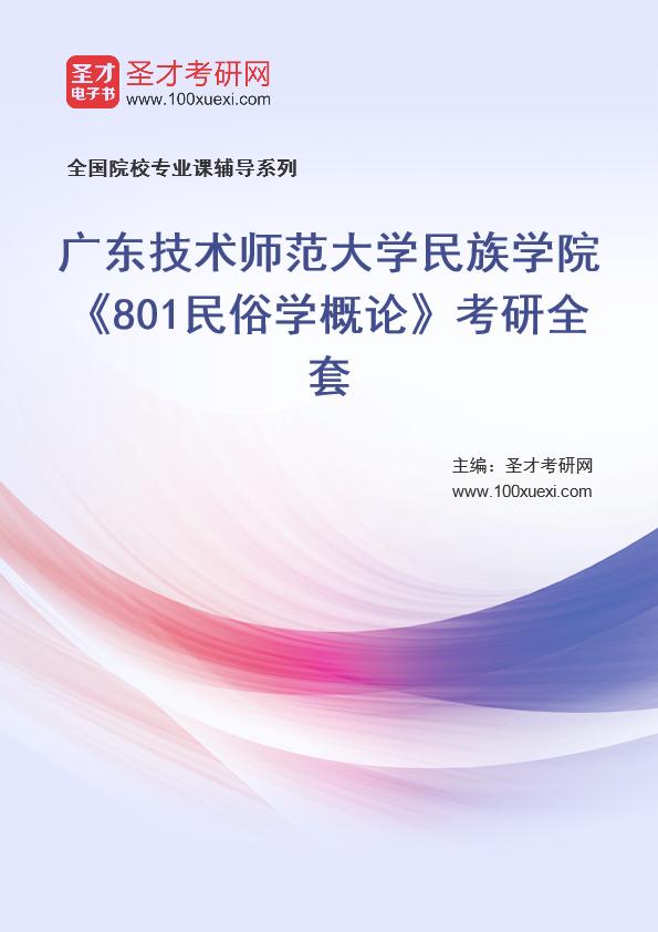 2021年广东技术师范大学民族学院《801民俗学概论》考研全套