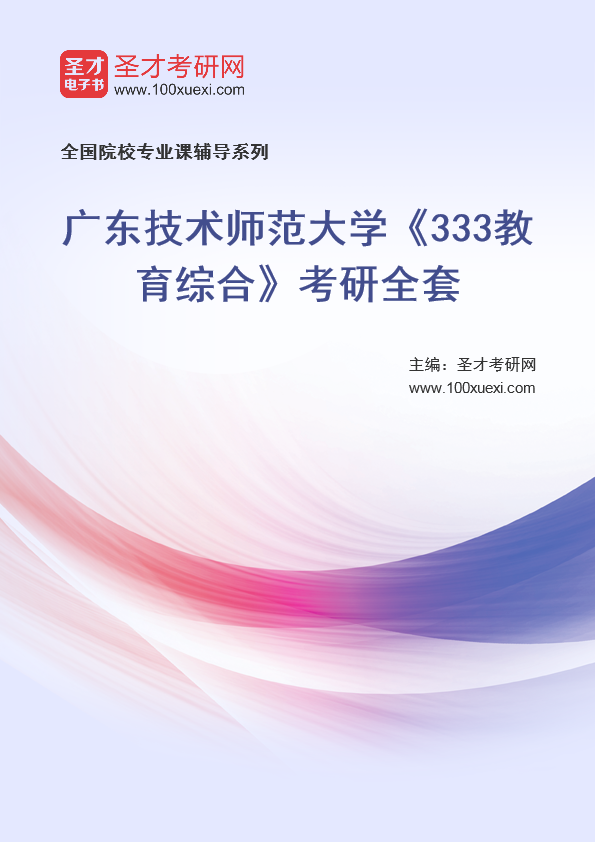 2021年广东技术师范大学《333教育综合》考研全套