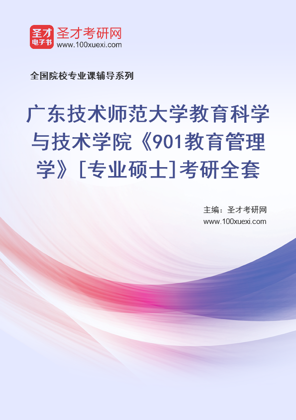 2021年广东技术师范大学教育科学与技术学院《901教育管理学》[专业硕士]考研全套