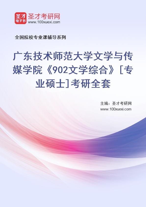 2021年广东技术师范大学文学与传媒学院《902文学综合》[专业硕士]考研全套