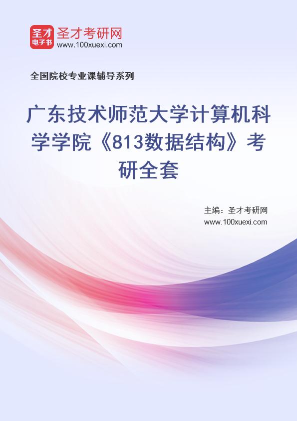 2021年广东技术师范大学计算机科学学院《813数据结构》考研全套