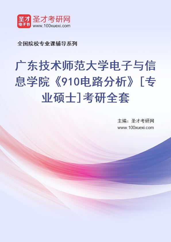 2021年广东技术师范大学电子与信息学院《910电路分析》[专业硕士]考研全套