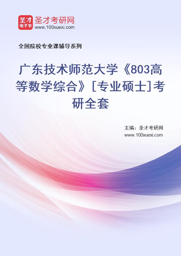 2021年广东技术师范大学《803高等数学综合》[专业硕士]考研全套