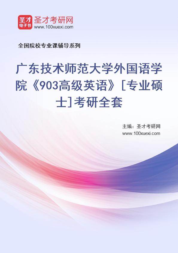 2021年广东技术师范大学外国语学院《903高级英语》[专业硕士]考研全套