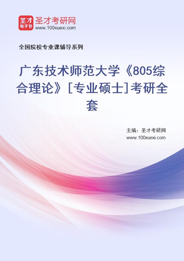 2021年广东技术师范大学《805综合理论》[专业硕士]考研全套