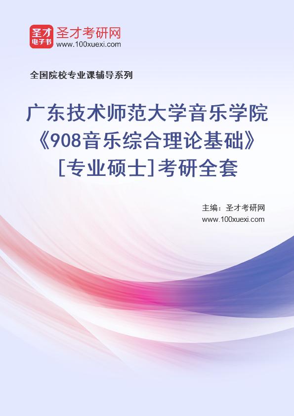 2021年广东技术师范大学音乐学院《908音乐综合理论基础》[专业硕士]考研全套