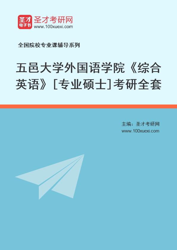 2021年五邑大学外国语学院《综合英语》[专业硕士]考研全套