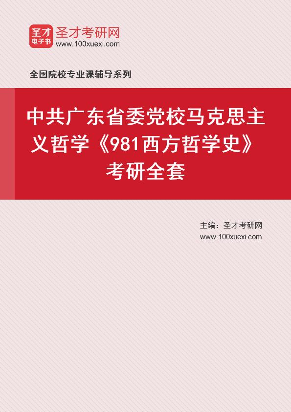 2021年中共广东省委党校马克思主义哲学《981西方哲学史》考研全套