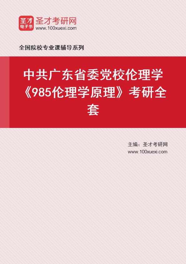 2021年中共广东省委党校伦理学《985伦理学原理》考研全套