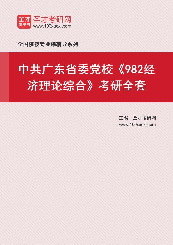 2021年中共广东省委党校《982经济理论综合》考研全套