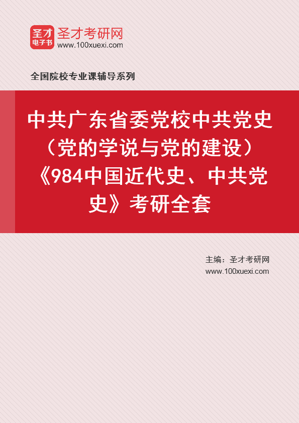 2021年中共广东省委党校中共党史(党的学说与党的建设)《984中国近代史、中共党史》考研全套