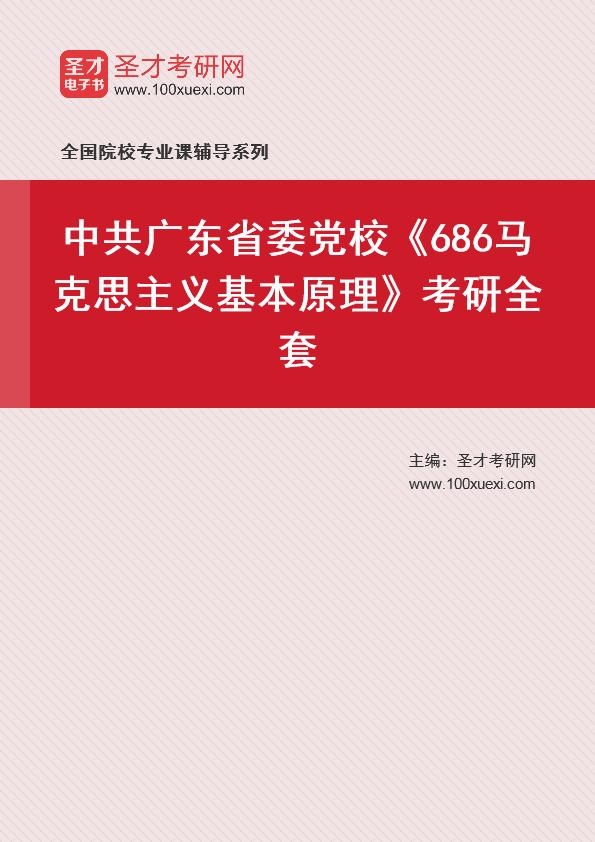 2021年中共广东省委党校《686马克思主义基本原理》考研全套