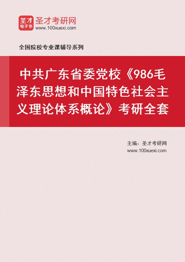 2021年中共广东省委党校《986毛泽东思想和中国特色社会主义理论体系概论》考研全套