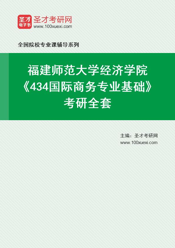 2021年福建师范大学经济学院《434国际商务专业基础》考研全套