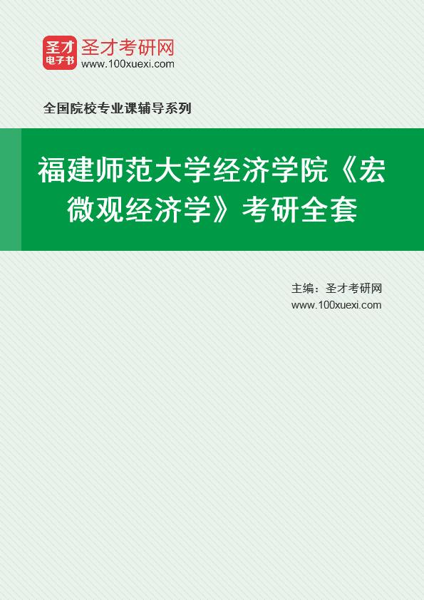 2021年福建师范大学经济学院《宏微观经济学》考研全套