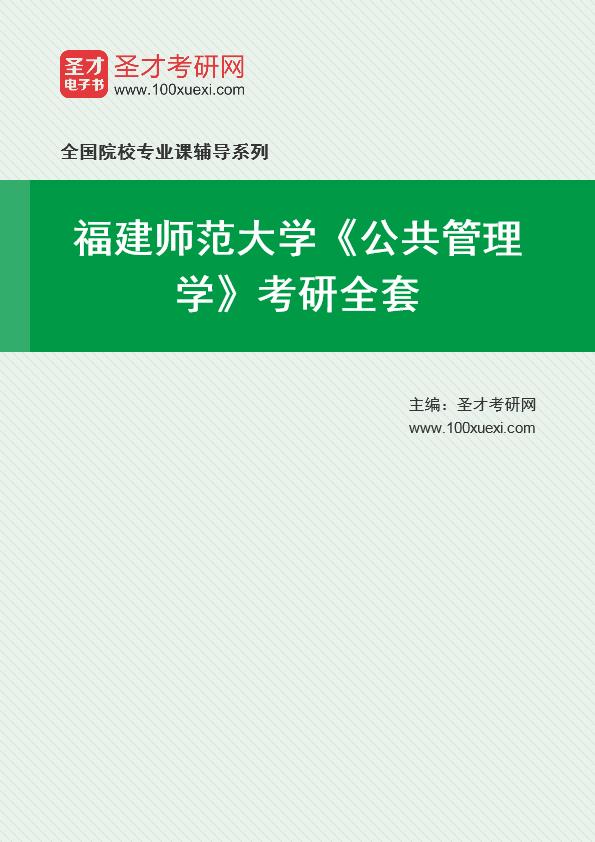2021年福建师范大学《公共管理学》考研全套