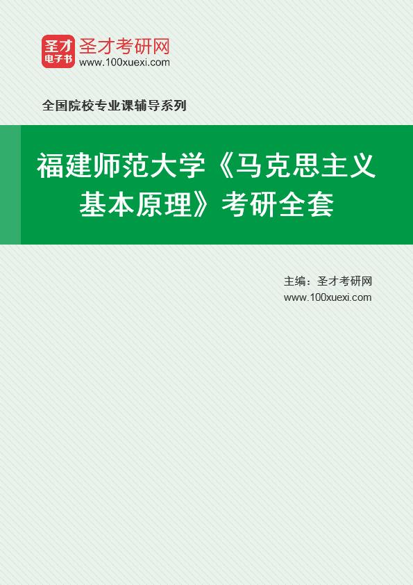 2021年福建师范大学《马克思主义基本原理》考研全套