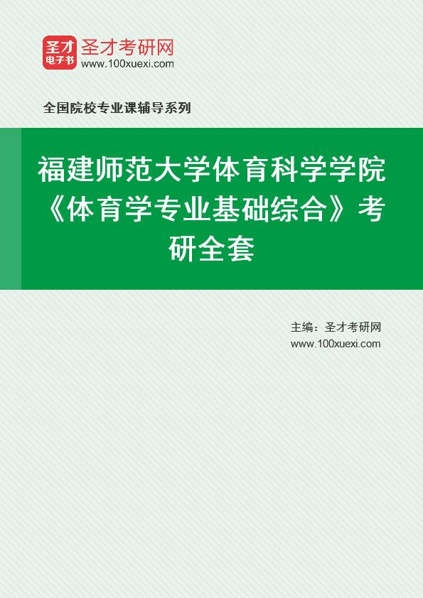 体育 研究生院369学习网