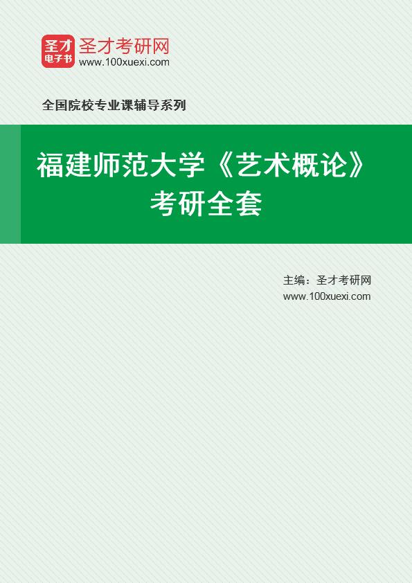 概论 研究生院369学习网