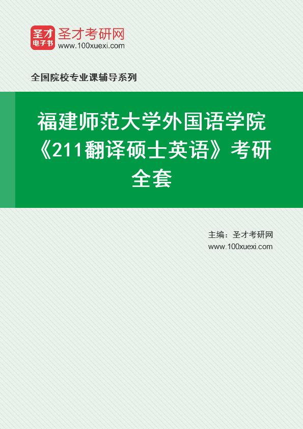 2021年福建师范大学外国语学院《211翻译硕士英语》考研全套
