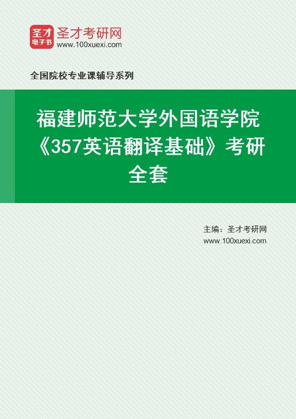 研究生院 外国语学院369学习网