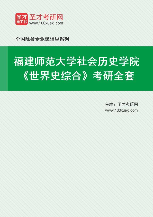 世界史 研究生院369学习网