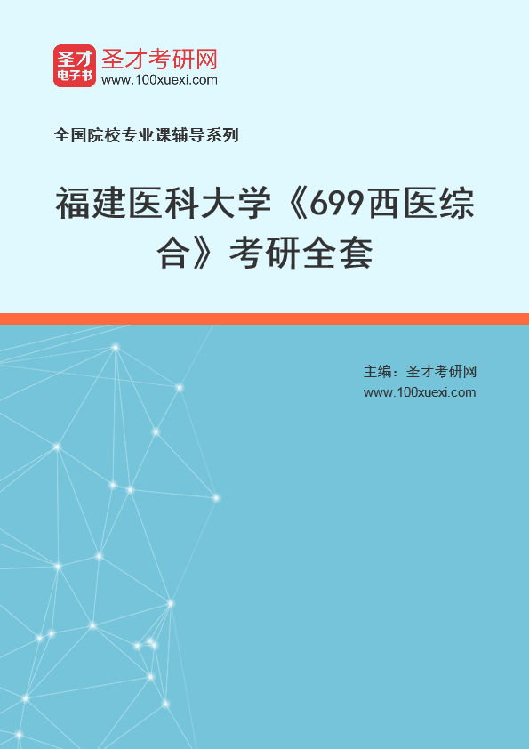 2021年福建医科大学《699西医综合》考研全套