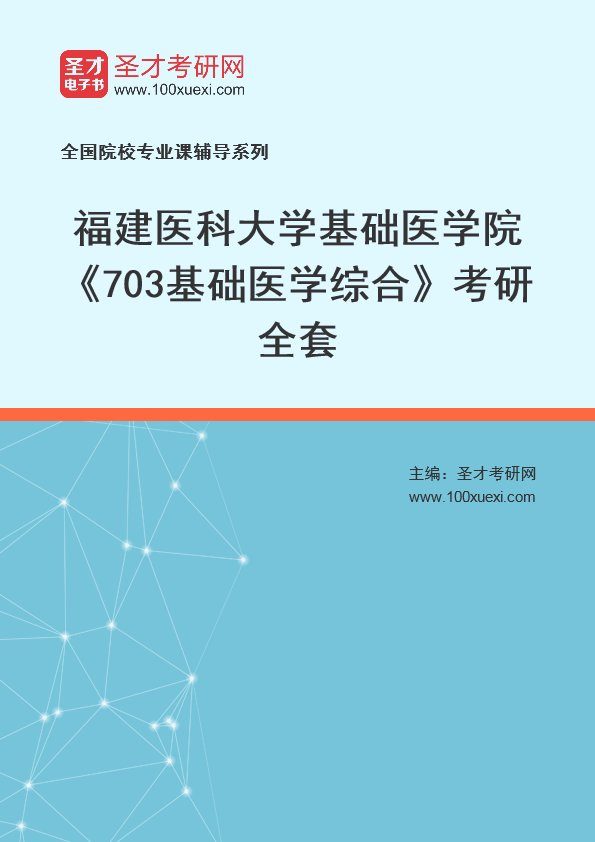 2021年福建医科大学基础医学院《703基础医学综合》考研全套