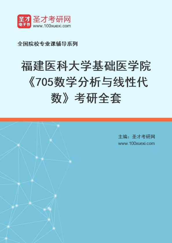 2021年福建医科大学基础医学院《705数学分析与线性代数》考研全套