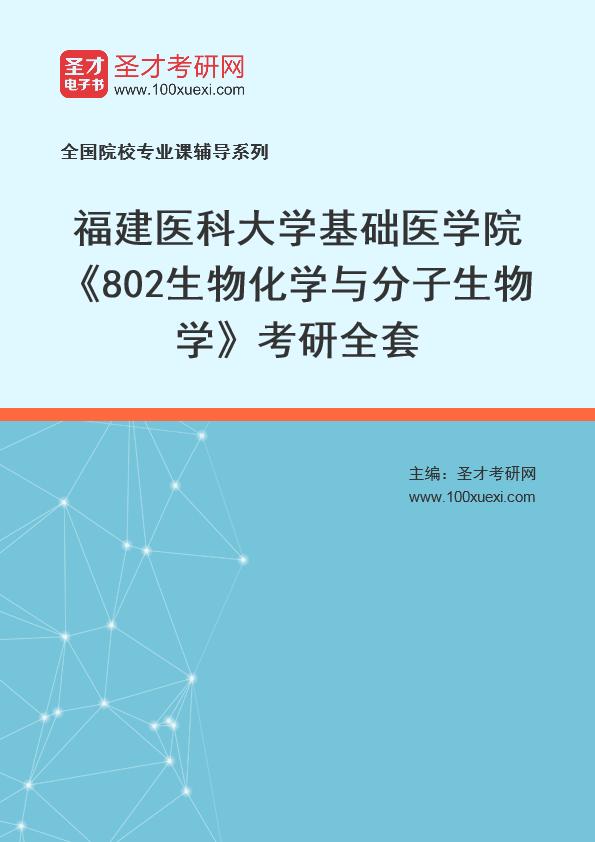 2021年福建医科大学基础医学院《802生物化学与分子生物学》考研全套
