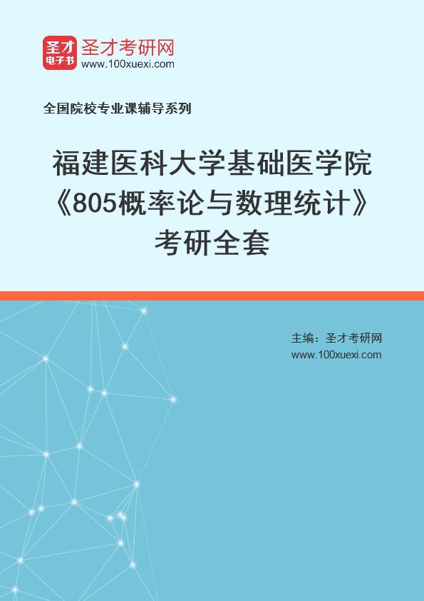 2021年福建医科大学基础医学院《805概率论与数理统计》考研全套