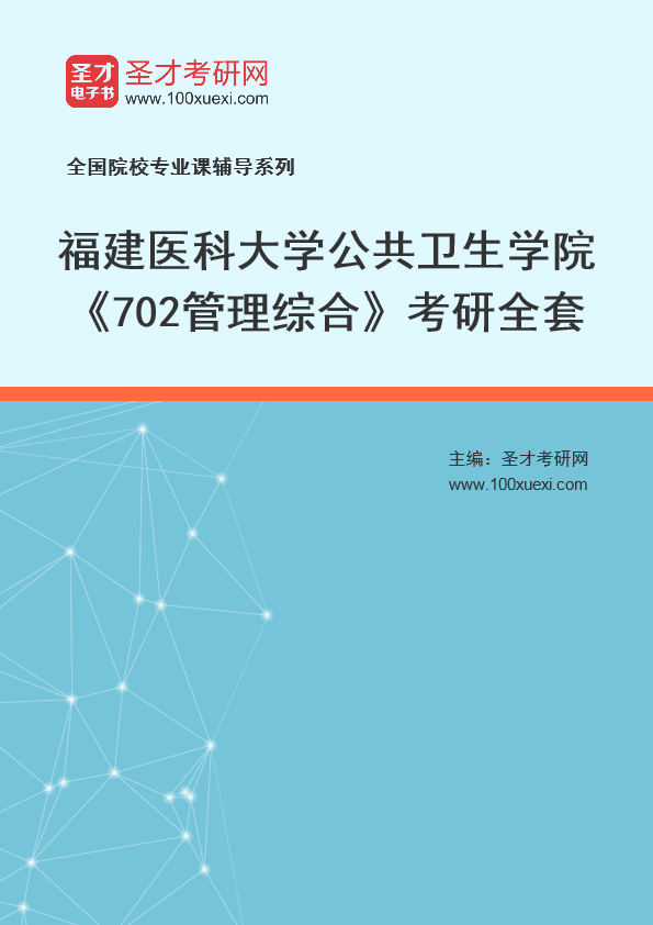 2021年福建医科大学公共卫生学院《702管理综合》考研全套