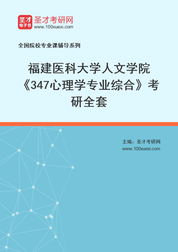 2021年福建医科大学人文学院《347心理学专业综合》考研全套