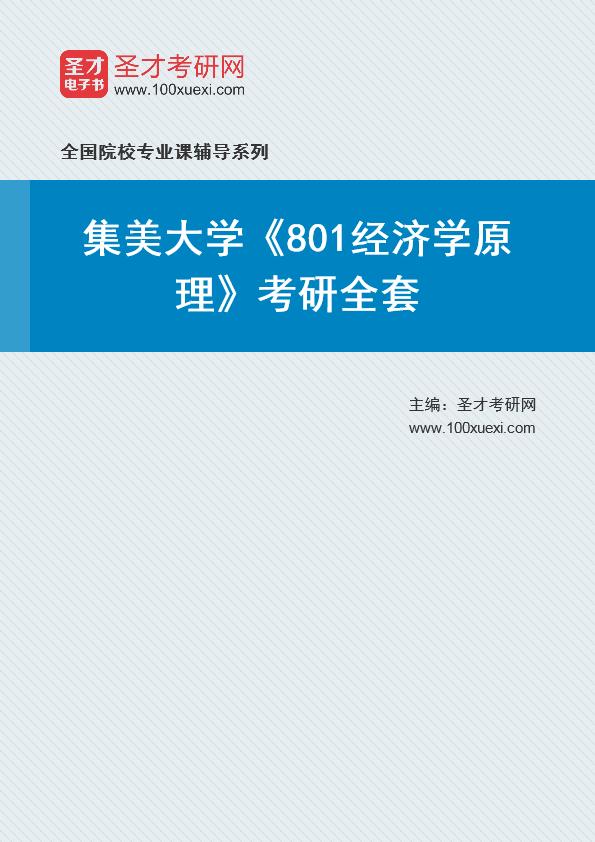 2021年集美大学《801经济学原理》考研全套