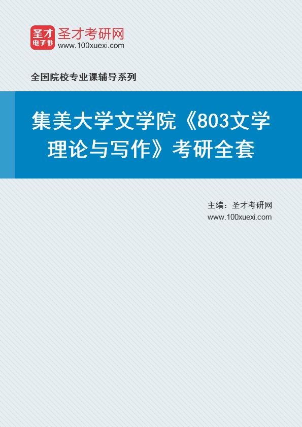 2021年集美大学文学院《803文学理论与写作》考研全套