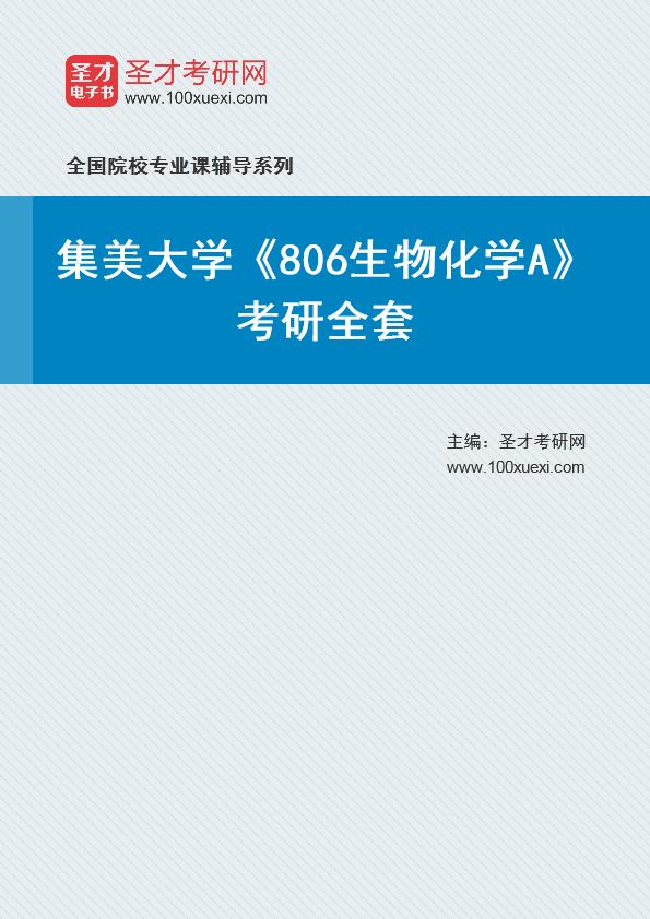 2021年集美大学《806生物化学A》考研全套