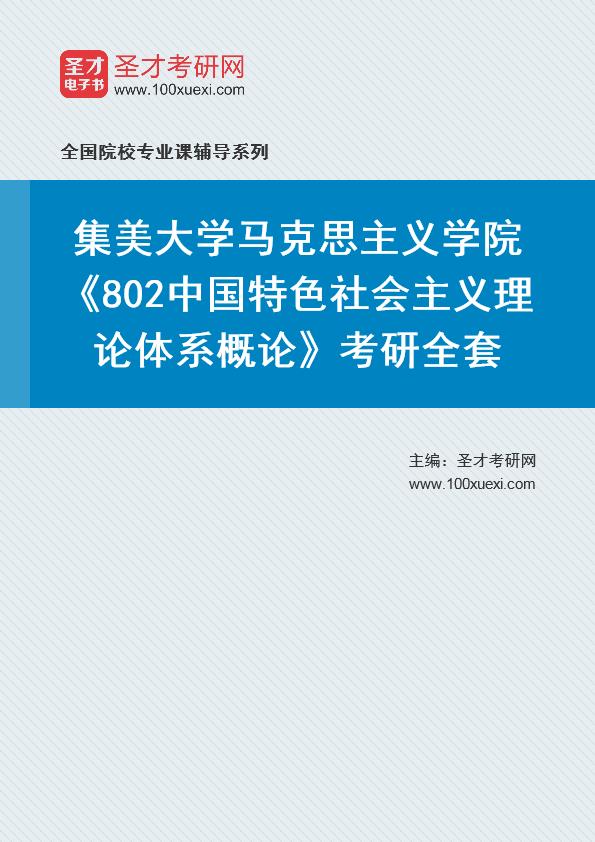 2021年集美大学马克思主义学院《802中国特色社会主义理论体系概论》考研全套
